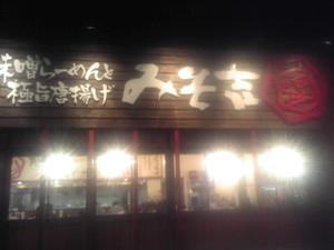 Misokiti_01