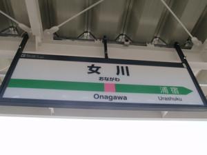 Onagawa_kaigyou_03