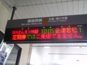 Banmono_c6120_02