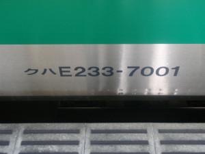 E233_7001_02