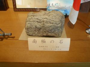 Nankyokunoisi