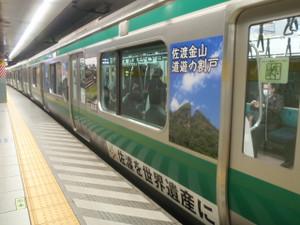 Saikyo_ha_sadoda_13