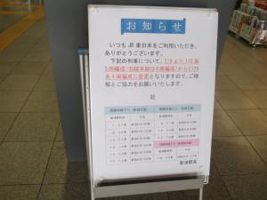 115_sayonara