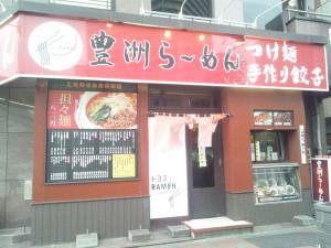 Toyosu_ramen