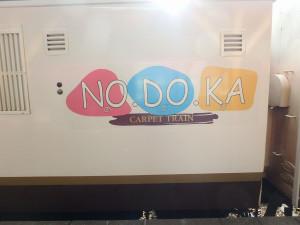 Nodoka_2017_04